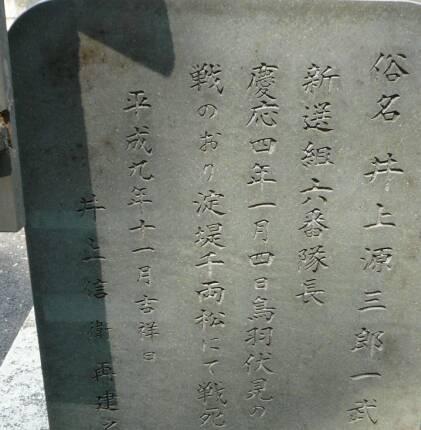 井上源三郎の墓2.jpg