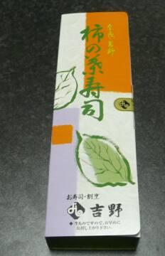 吉野の柿の葉寿司 京都