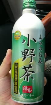 山口のお茶 小野茶.jpg