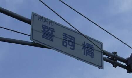 小手指ヶ原古戦場 誓詞橋.jpg