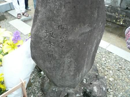 千葉左那子の墓.jpg