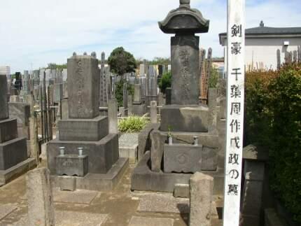 千葉周作の墓.jpg