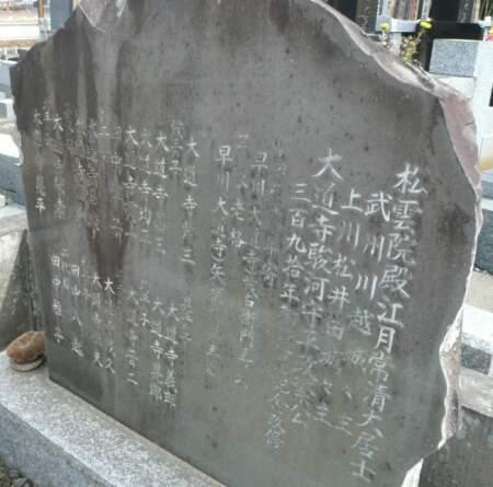 大道寺政繁の墓2.jpg