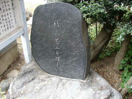竹久夢二の墓.jpg
