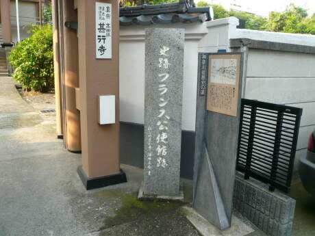 東海道神奈川宿 甚行寺 フランス公使館跡.jpg