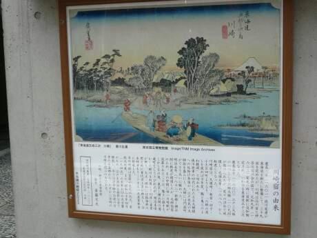 東海道川崎宿 歌川広重.jpg