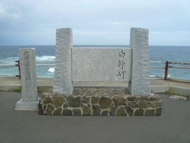 白神岬の碑
