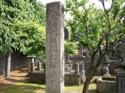 戊辰戦役殉難者の墓.jpg
