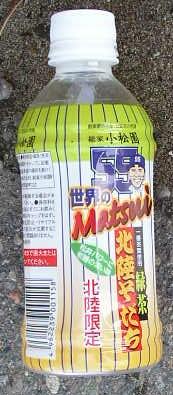 ゴジラ松井茶