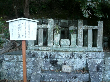 片桐且元の墓