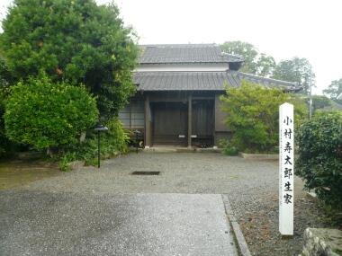 小村寿太郎 生家
