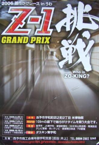 雑巾レース2006