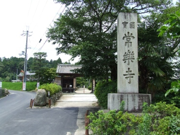 常楽寺 国宝 湖南三山