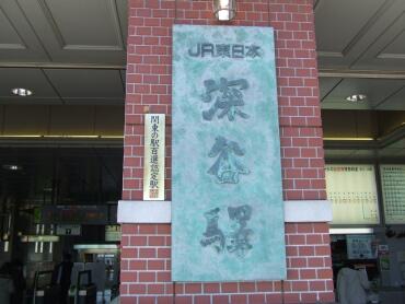 JR深谷駅4.jpg