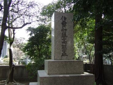 加藤高明の墓.jpg