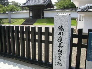 弘道館慶喜向学の地.jpg