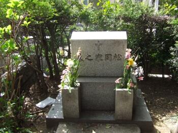松岡洋右の墓.jpg