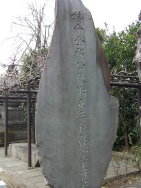 沢宣嘉の墓.jpg