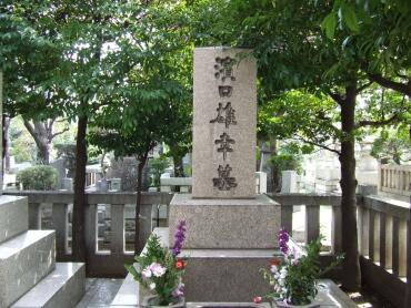 浜口雄幸の墓.jpg