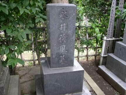 永井荷風の墓.jpg