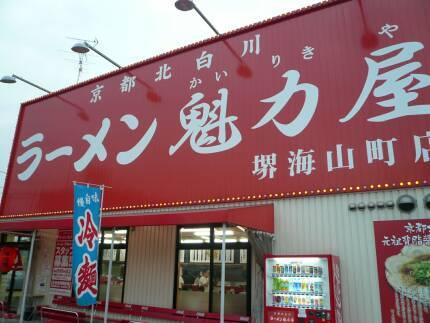 魁力屋 堺海山店.jpg