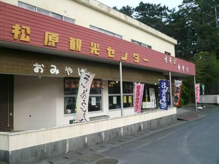 三保松原観光センター.jpg