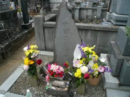 千葉さな子の墓.jpg