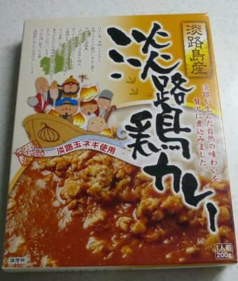 淡路鶏カレー.jpg