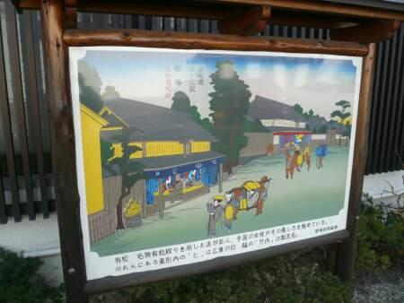東海道有松宿.jpg