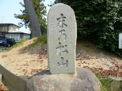 末の松山.jpg