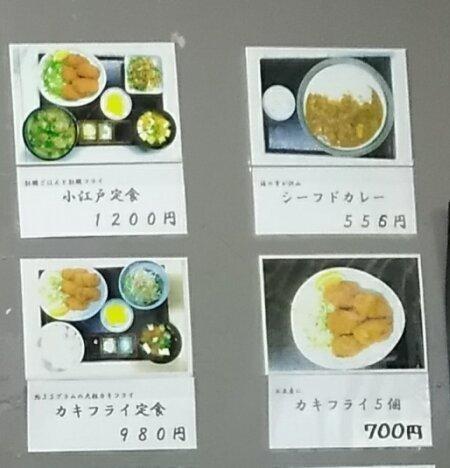 かき小屋小江戸4.jpg