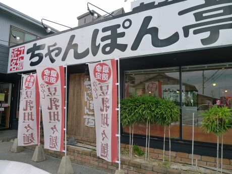 ちゃんぽん亭.jpg