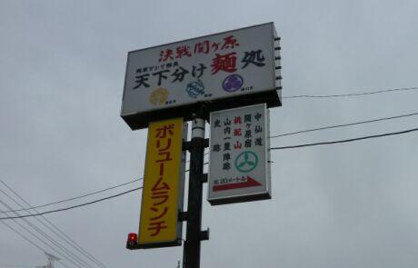 やまびこ路2.jpg