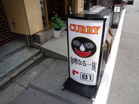 カレーなる一族 新宿.jpg