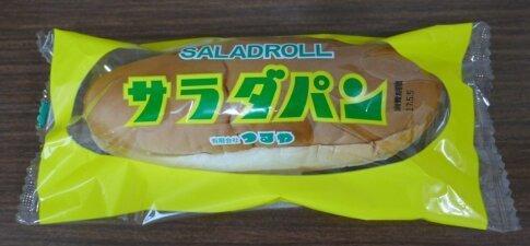 サラダパン.jpg