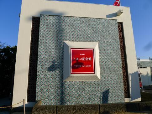 トルコ記念館.jpg