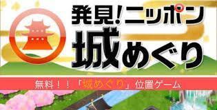 ニッポン城めぐり.jpg