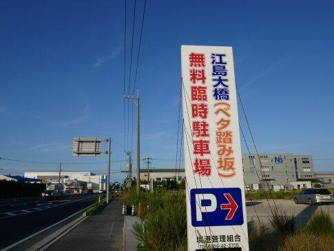 ベタ踏み坂 駐車場.jpg