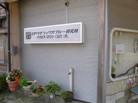 ミヤウチショウガカレー研究所.jpg