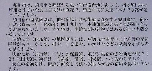 三国街道須川宿5.jpg