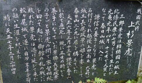 上杉景虎像.jpg