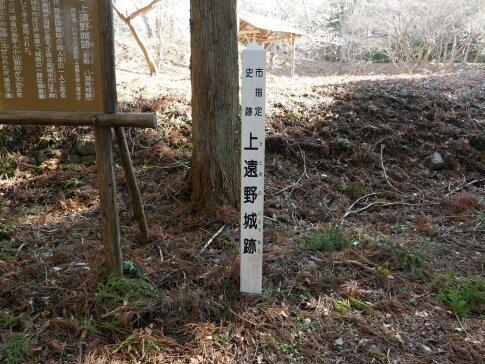 上遠野城跡.jpg