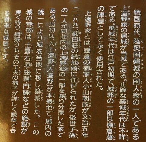 上遠野城跡2.jpg