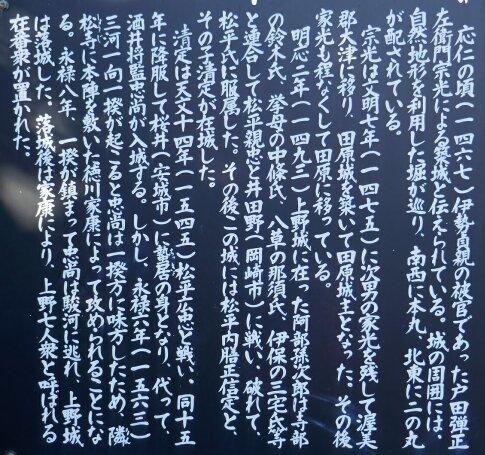 上野城址2.jpg