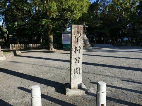 中村公園.jpg