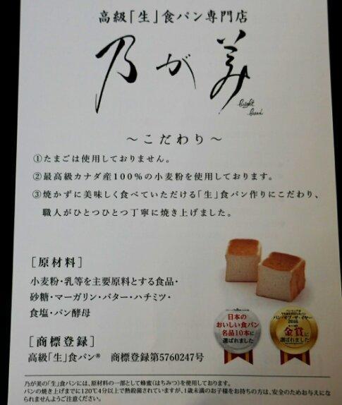 乃が美 川越3.jpg