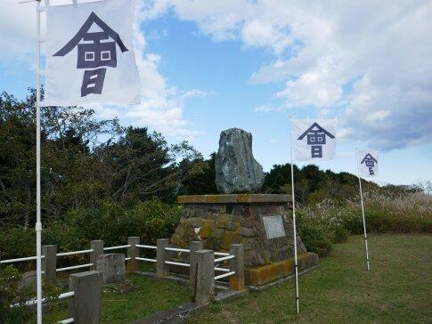 会津藩顕彰碑3.jpg