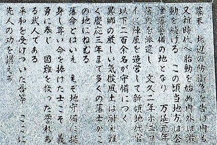 会津藩顕彰碑5.jpg