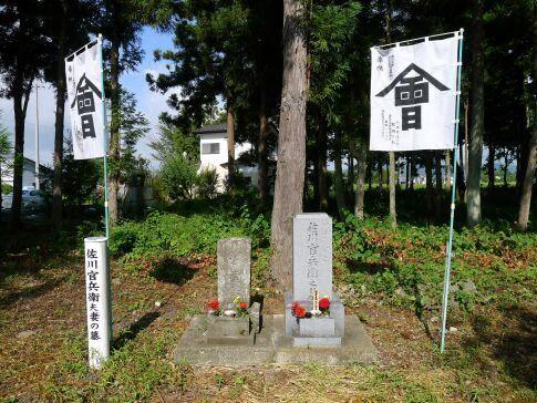 佐川官兵衛夫妻の墓.jpg