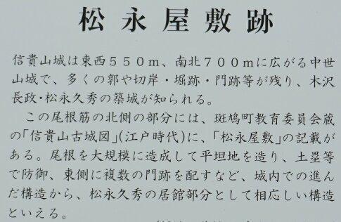 信貴山城址 松永屋敷跡3.jpg